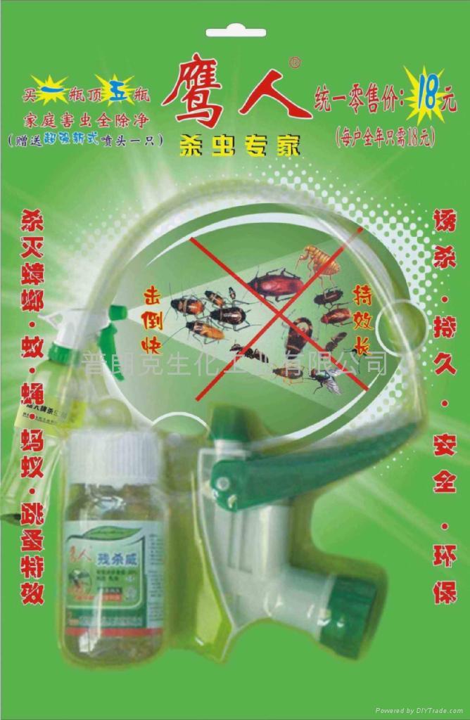 杀虫剂杀蚊蝇蟑螂 1