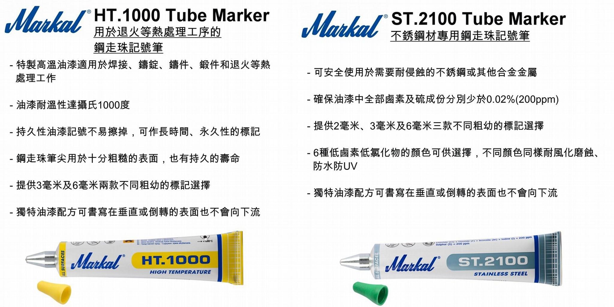 Markal ST.2100 不锈钢专用低腐蚀钢走珠管型油漆笔 1