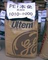 美国GE PEI塑胶原料 10