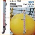 UHZ/UZ系列磁翻板液位计 3