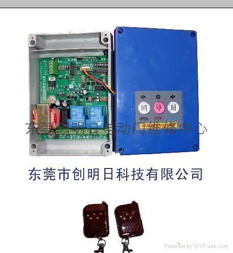 不锈钢电动伸缩门控制主板 1
