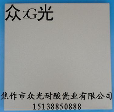 眾光陶瓷耐酸瓷磚 4