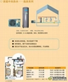 逸泉系列——美的空气能热泵热水