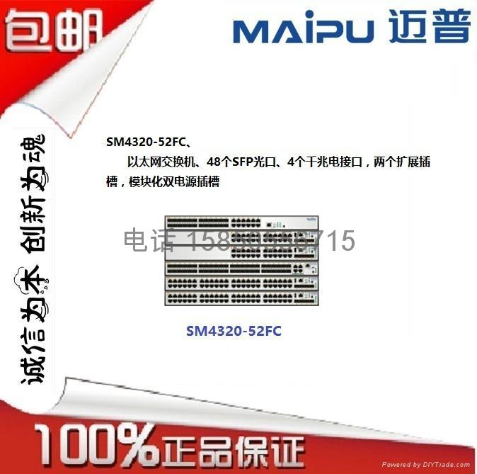 供应迈普SM4320-52FC全光口汇聚交换机 1