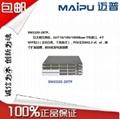 供应迈普SM3320-52TC