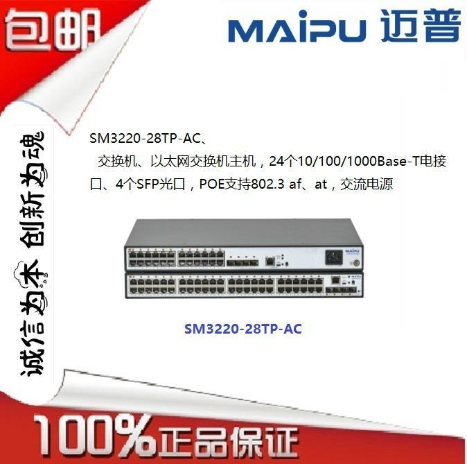 供应迈普SM3320-52TC-AC千兆交换机 2