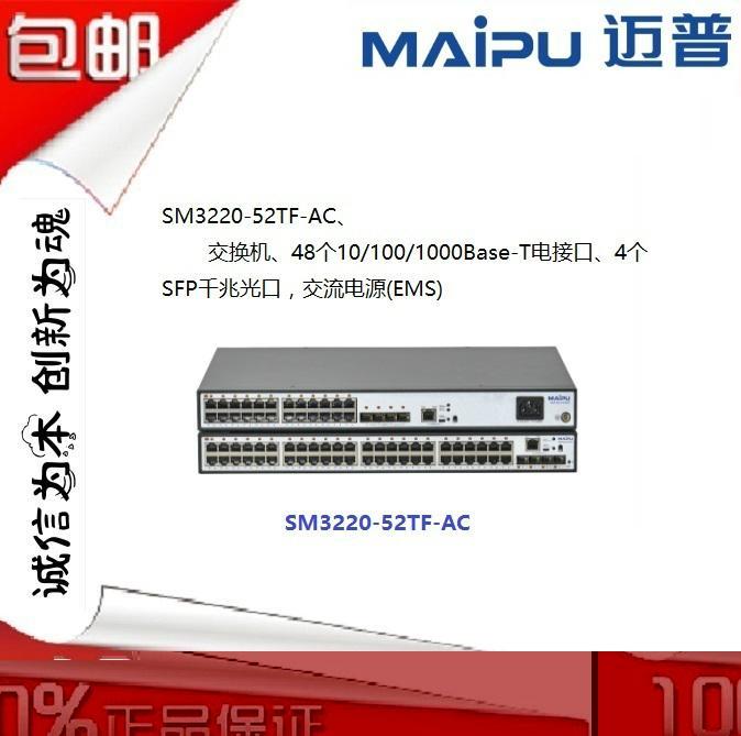 供应迈普SM3220-52TF-AC千兆交换机 2
