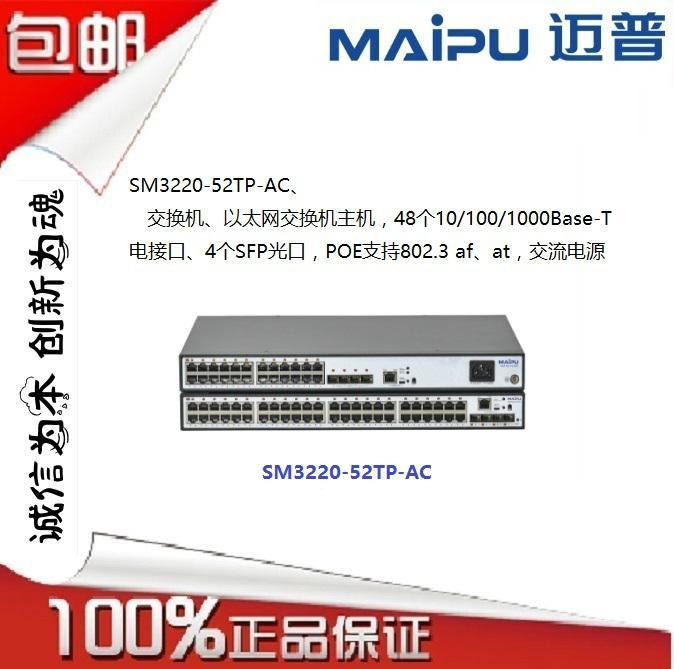 供应迈普SM3220-52TF-AC千兆交换机 4