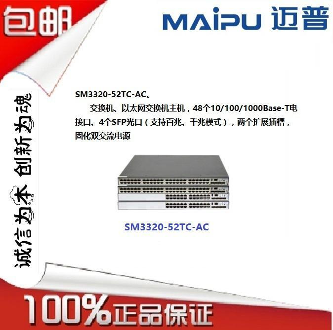 迈普SFP-S2-L24P3 千兆单模光模块 3