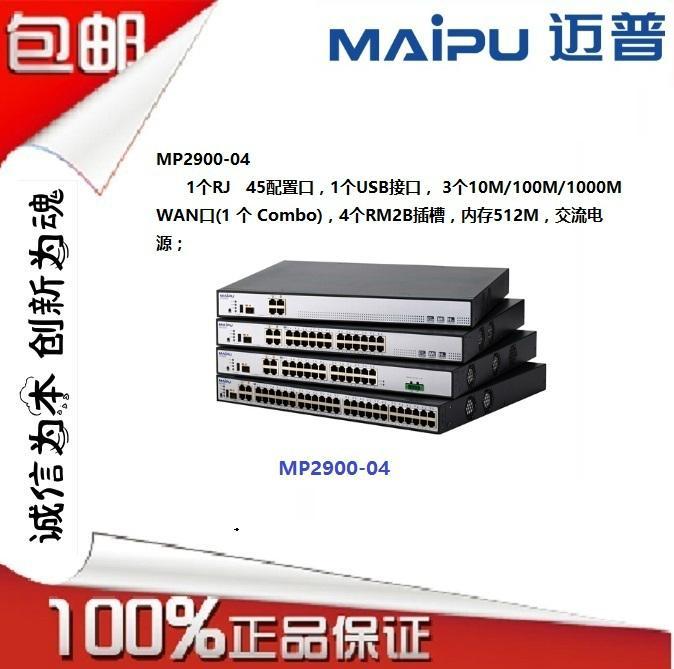 迈普路由器MP2900-04-AC MP2900-14-AC 1