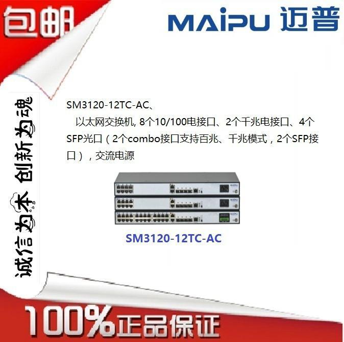 供应迈普SM3120-28TC-AC交换机 2