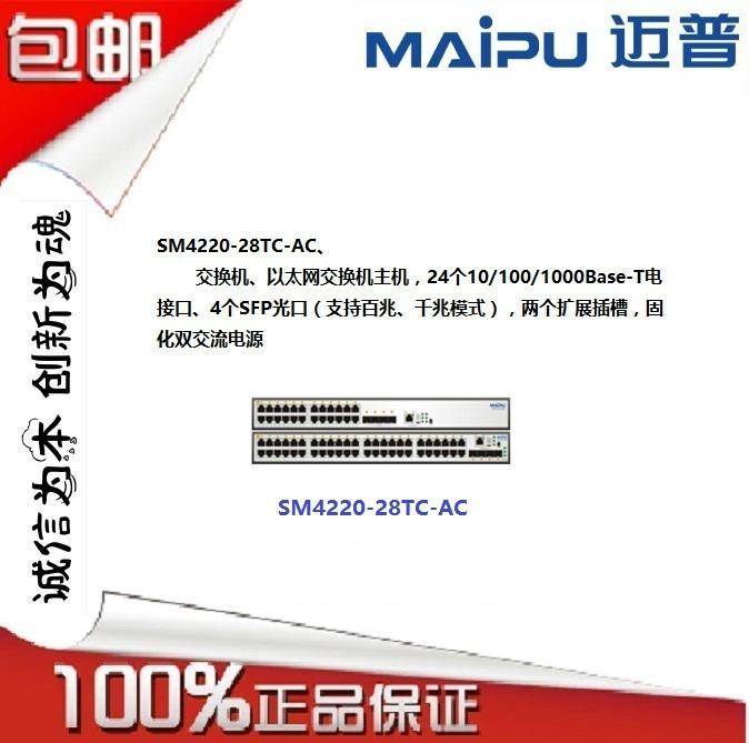 供应迈普SM4220-52TC-AC核心交换机 1