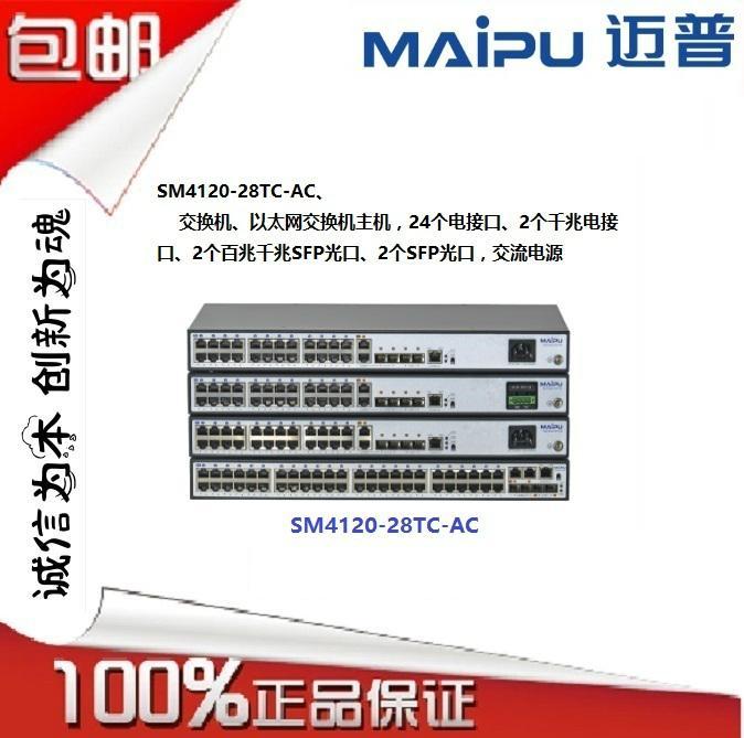 供应迈普SM4220-52TC-AC核心交换机 3