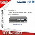 供应迈普SM3220-28TF
