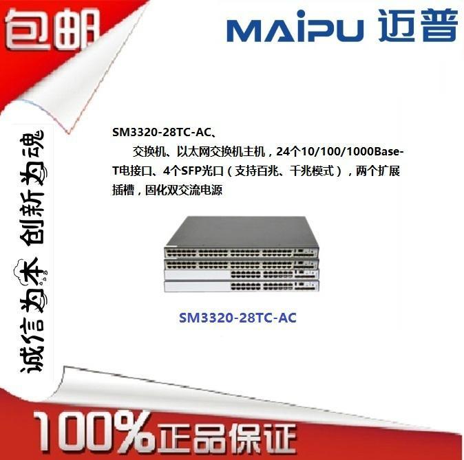 供应迈普SM3220-28TF-AC千兆交换机 5