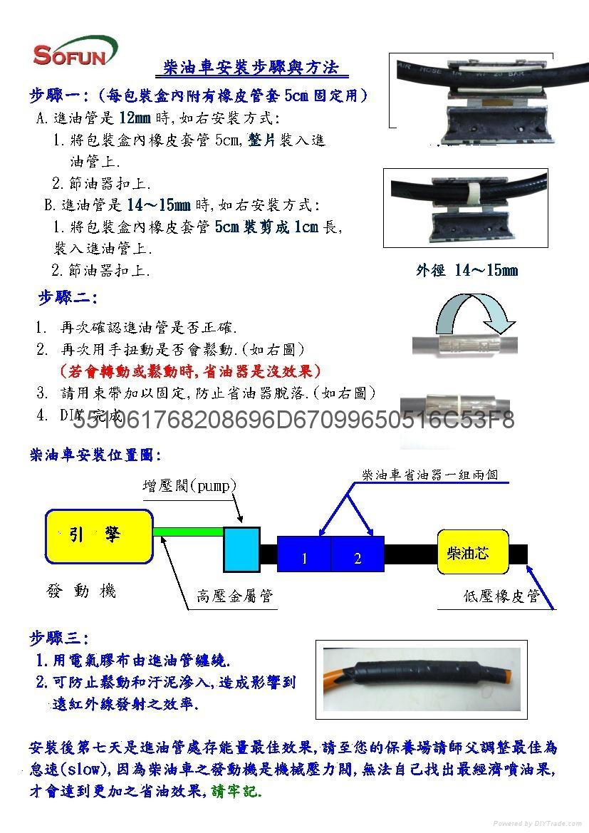 威力奈米柴油车节油器  征代理商 4