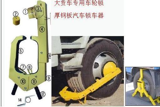 大货车车胎锁锁车器南宁有卖 1