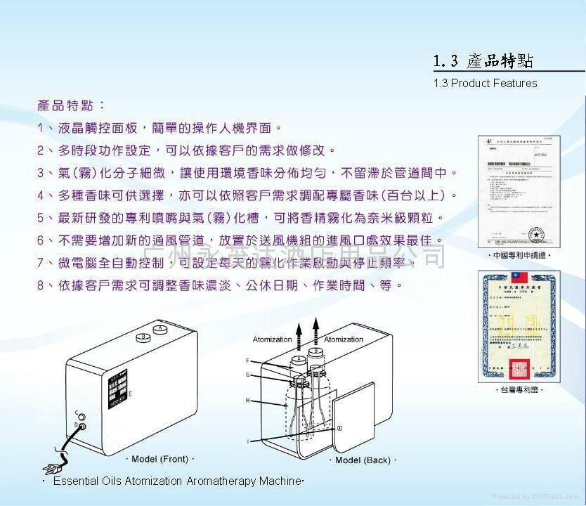 微電腦氣化擴香機 3