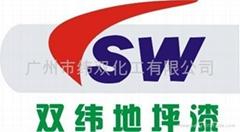广州市纬双化工有限公司