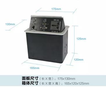 桌面插座 多媒體信息盒  抽線盒  電動插座 1