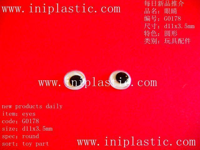 塑膠沙漏|塑料沙漏|水晶眼|活動眼睛|仿真眼球|瞳孔 3