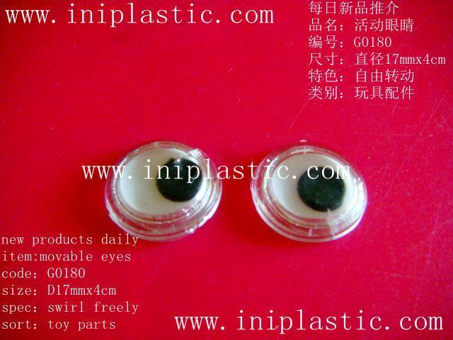 塑胶沙漏|塑料沙漏|水晶眼|活动眼睛|仿真眼球|瞳孔 19