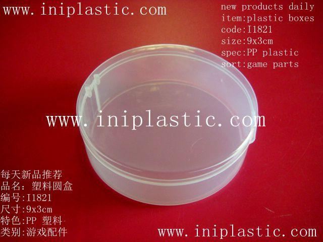 塑料盒|玩具盒|收纳盒|游戏配件盒|透明胶盒|文具盒 2