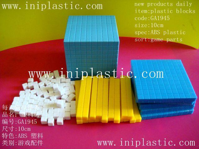 塑料長方體|老師用品|老師用具|課堂用具|上課用品 20