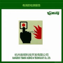夜光发光消防紧急安全指示标识