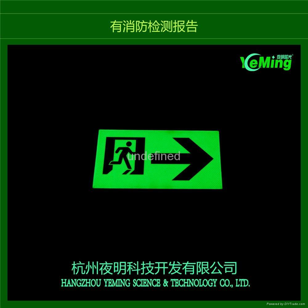 消防安全出口警示标识 发光标志 1