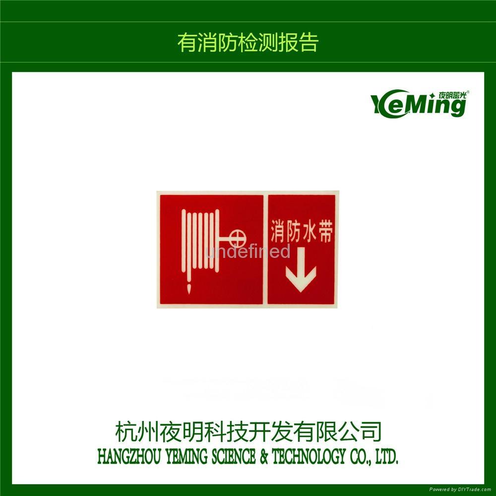 消防安全出口警示标识 发光标志 2