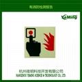 消防安全出口警示标识 发光标志 3