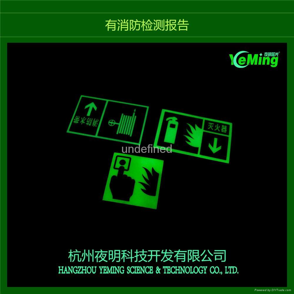 消防安全出口警示标识 发光标志 5