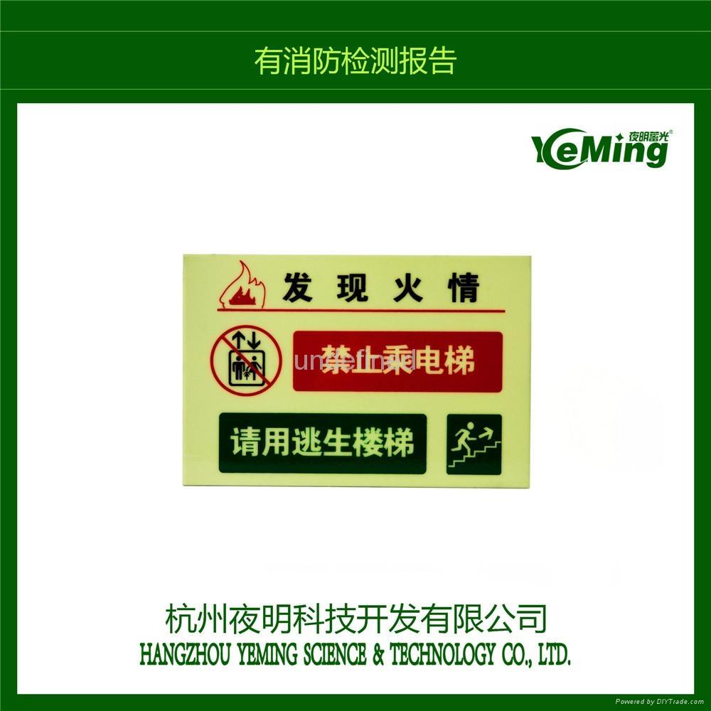 消防安全出口警示标识 发光标志 4