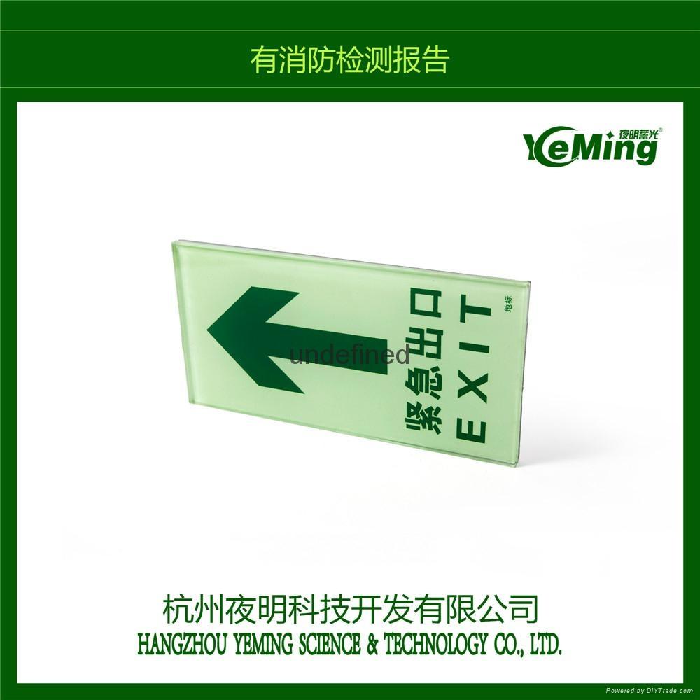 钢化玻璃自发光疏散指示标志 1