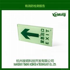 钢化玻璃自发光疏散指示标志