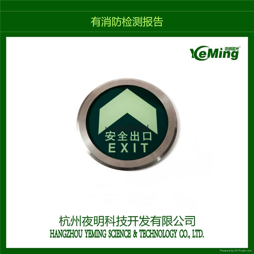 钢化玻璃自发光疏散指示标志 3