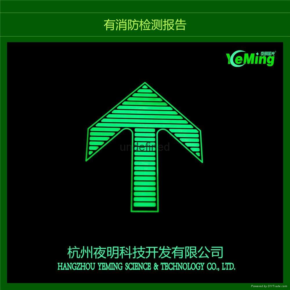 夜光标识发光标志蓄光标识地铁标志 5
