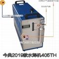 今典405TH水焊機