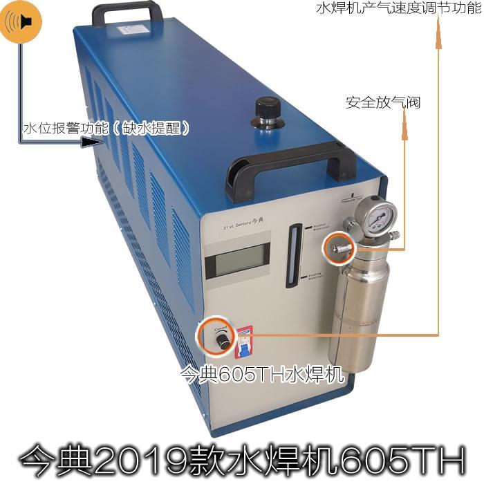 今典氫氧水焊機:605TH 1