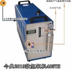 今典氫氧機405TH