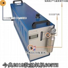 今典605TH氫氧機