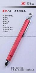 八合一工具电容笔