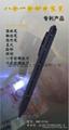 八合一验钞工具灯笔