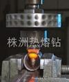 標準型和平口型株洲熱熔鑽