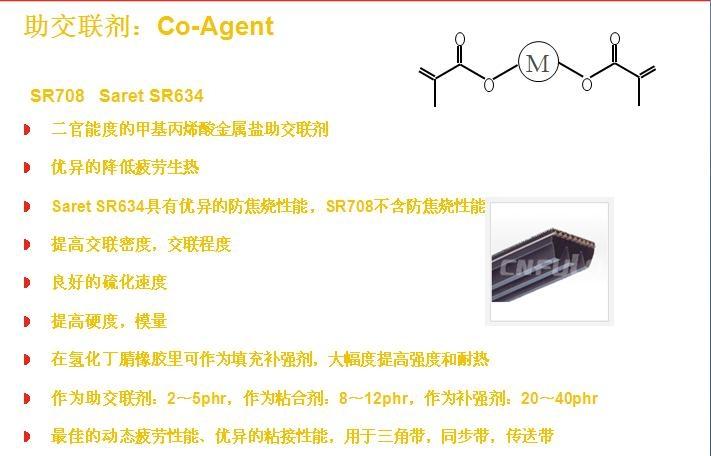SR634 沙多玛助剂 1
