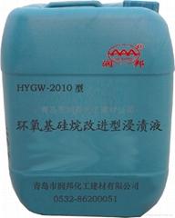 硅烷防水剂混凝土防腐剂