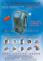 OEM beauty equipment manufacturer--zhejiang lasy laser