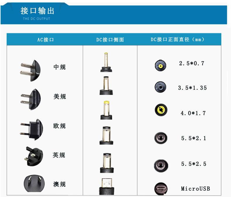 销售12w-15w可换头开关电源适配器 2