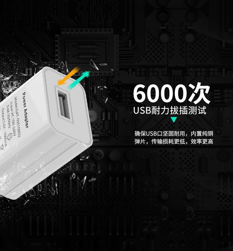 批发美国USB手机充电器 过UL认证5V1A手机充电头 美规亚马逊适配器 6